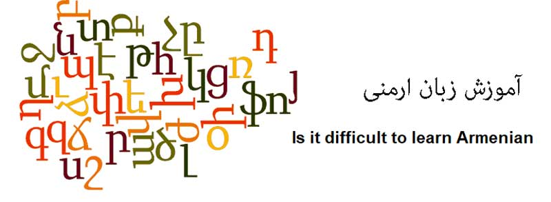 آیا یادگیری زبان ارمنی سخت است؟
