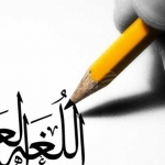 آیا یادگیری زبان عربی سخت است؟