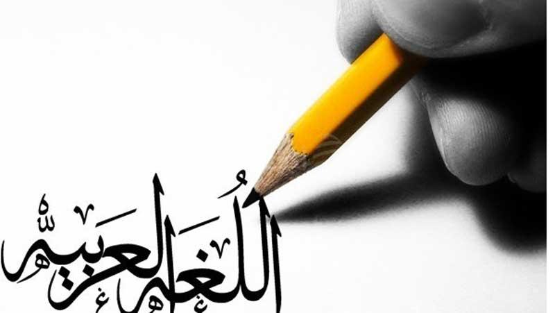 آیا یادگیری زبان عربی سخت است