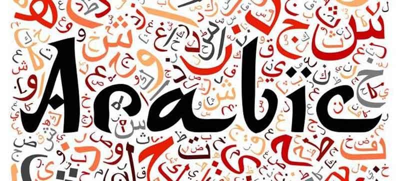 هزینه تدریس خصوصی زبان عربی