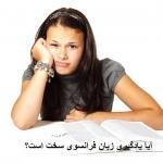 آیا یادگیری زبان فرانسوی سخت است؟