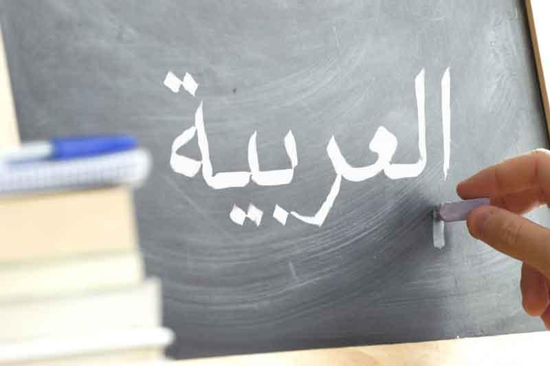 هزینه تدریس خصوصی عربی