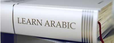 بهترین آموزشگاه زبان عربی غرب تهران