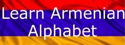 یادگیری زبان ارمنی چقدر طول می کشد؟
