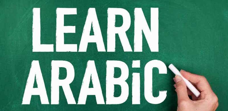 یادگیری زبان عربی چقدر طول می کشد؟