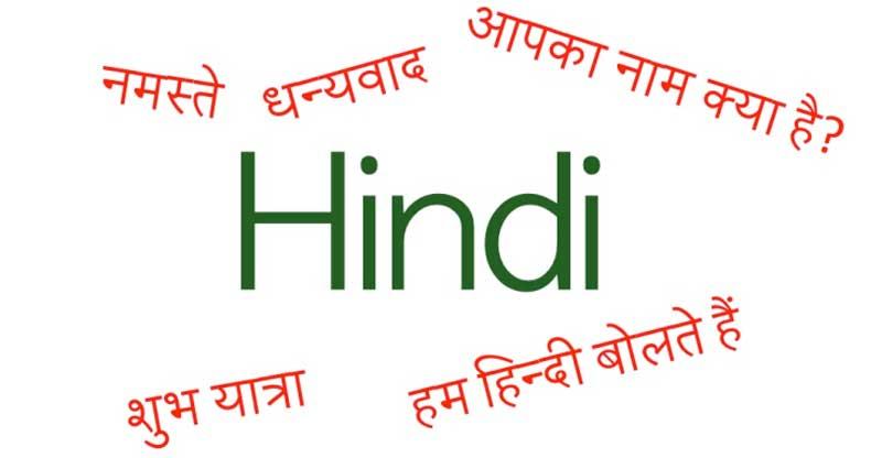 یادگیری زبان هندی چقدر طول می کشد؟